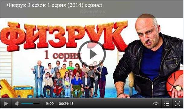 Физрук Все Сезоны Скачать Торрент - фото 11
