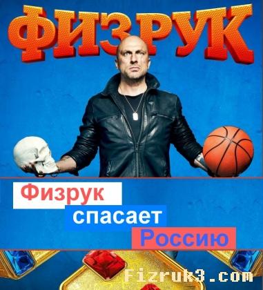тему: Христианские физрук спасает россию дата выхода фильма приобрести